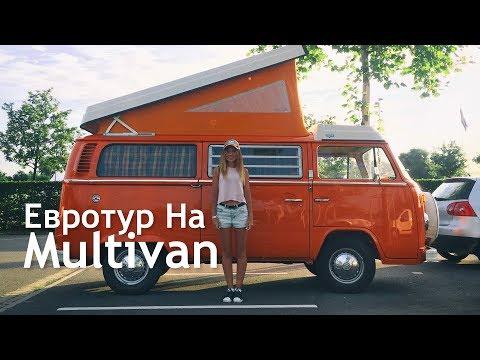 Испытываем БЕЗВИЗ!!! В Европу на VW Multivan. VEDDROSHOW Ep1