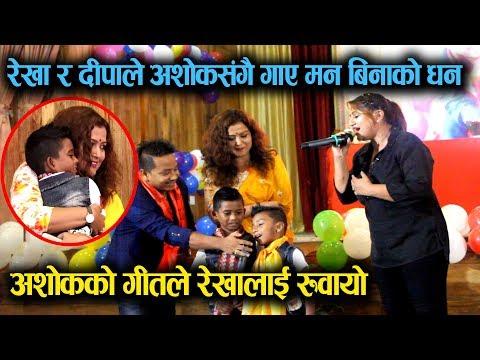 (PM Oli लाई भेटेकै भोली पल्ट Ashok Darji लाई Rekha ले भेटिन्, उनको गीतले रुवायो  || Mazzako TV - Duration: 13 minutes.)