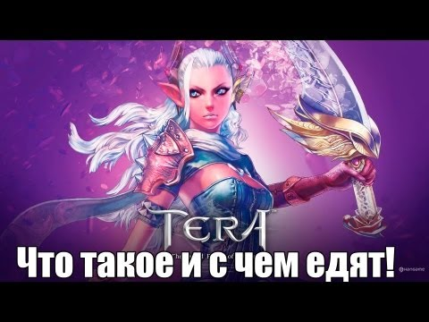 TERA - что такое и с чем ее едят. via MMORPG.su