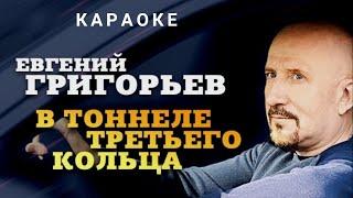 Жека (Евгений Григорьев) - В тоннеле Третьего кольца - караоке (official Video)