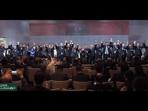 ليبيا.. ماذا أنجز من الاتفاق السياسي بعد ثلاث سنوات من توقيعه؟