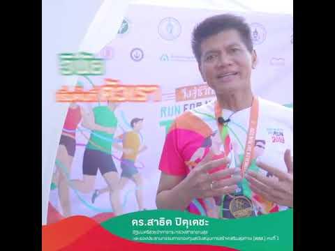 thaihealth ดร.สาธิต ปิตุเตชะ รัฐมนตรีช่วยว่าการกระทรวงสาธารณสุข ร่วมงาน THAIHEALTH DAY RUN 2019