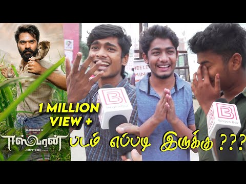 Eeswaran Public Review | EeswaranReview | Eeswaran Movie Review | Eswaran Review | STR  Silambarasan
