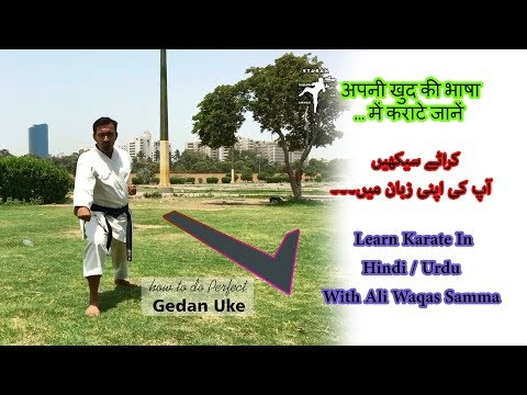 Lesson No 4 | How To Do Perfect Your Gedan Uke ? | Karate Tutorials | Urdu \ Hi