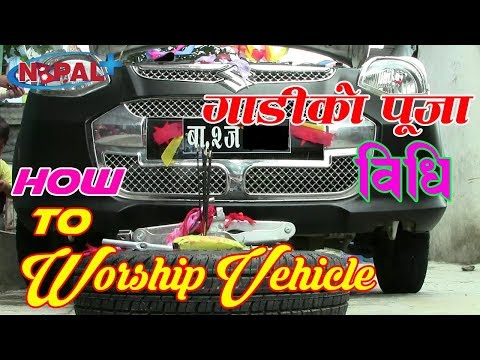 (How to worship Vehicle ! गाडी पूजा कसरी गर्ने भिडियो हेरेर सिकौं !! - Duration: 10 minutes.)
