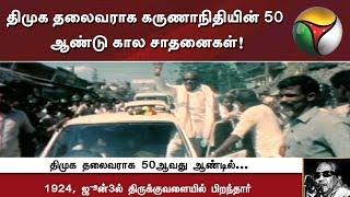 Video திமுக தலைவராக கருணாநிதியின் 50 ஆண்டு கால சாதனைகள்! | #Karunanidhi #DMK #Kalaignar #MKStalin MP3, 3GP, MP4, WEBM, AVI, FLV Februari 2019