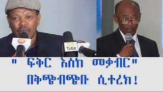 """ETHIOPIA - በቅጭብጭቡ """" የፍቅር እስከ መቃብር"""" ትረካ በአርቲስት ተፈሪ አለሙ እና በጋዜጠኛ ንጉሴ አክሊሉ"""