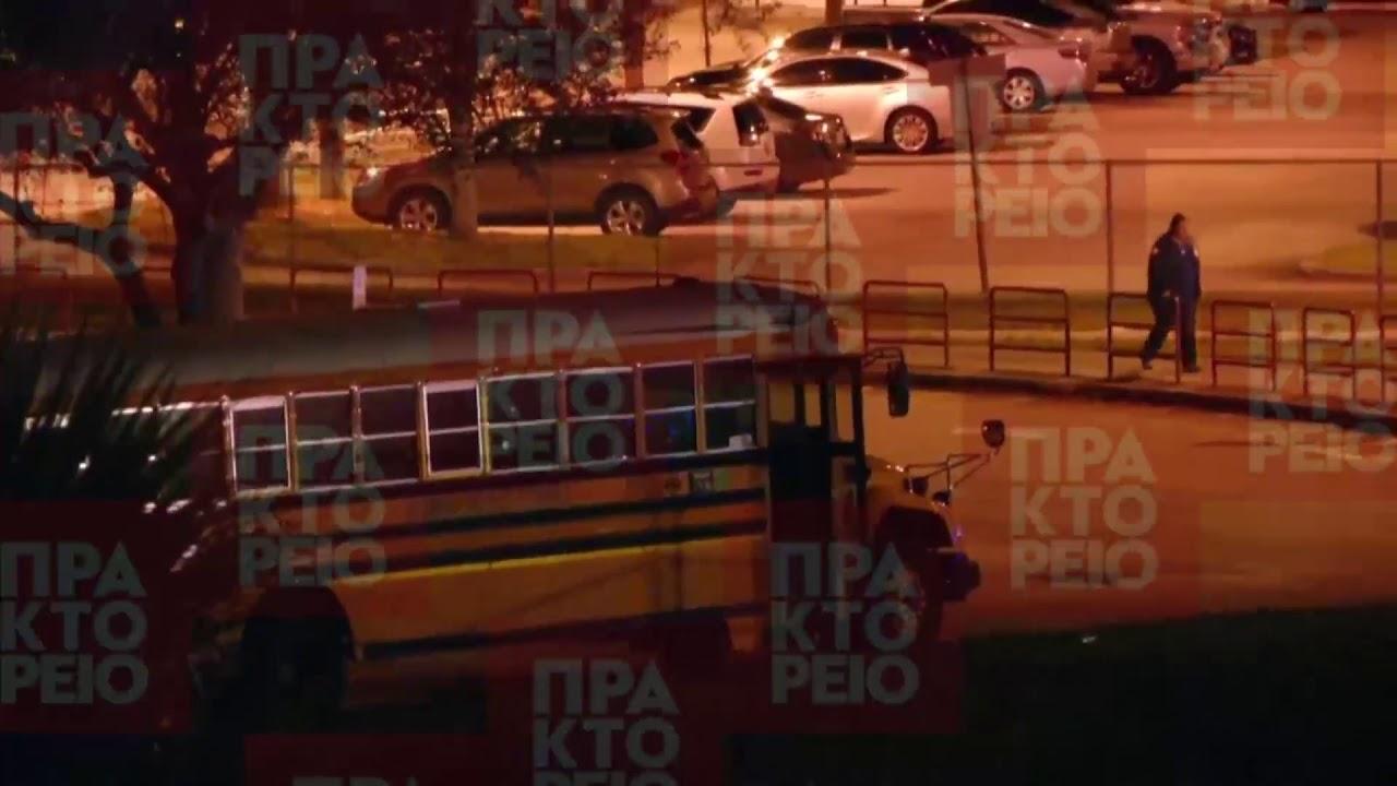 ΗΠΑ: Τουλάχιστον 17 νεκροί από επίθεση ενόπλου σε λύκειο στη Φλόριντα