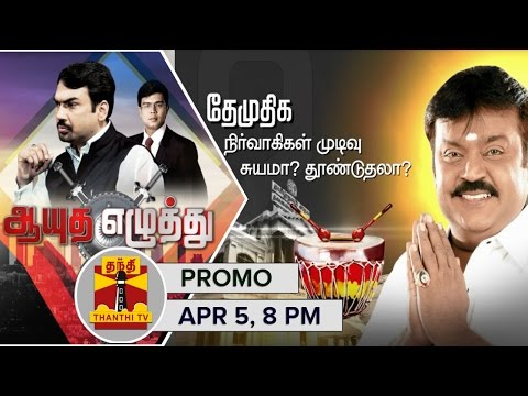 Ayutha-Ezhuthu--Debate-On-DMDK-MLAs-District-Secretaries-Decision--05-04-16-Promo