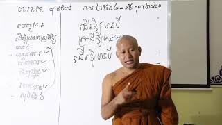 Khmer Culture - ដើរឱ្យមានបីស្រ