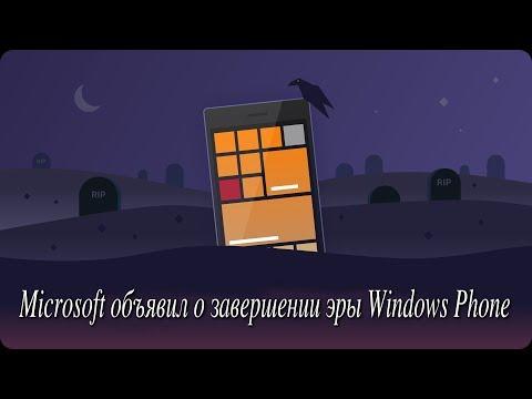 Microsoft объявил о завершении эры Windows Phone