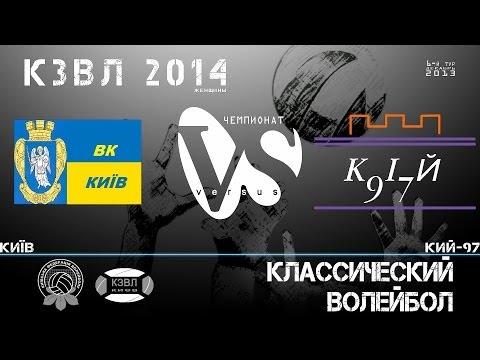 [KZL 2014 volleyball] Київ - КИЙ-97 11.12.2013 (видео)