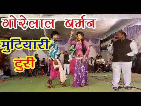 Video cg song gorelal burman LIVE PROGRAM , bhaji tore la abe vo download in MP3, 3GP, MP4, WEBM, AVI, FLV January 2017