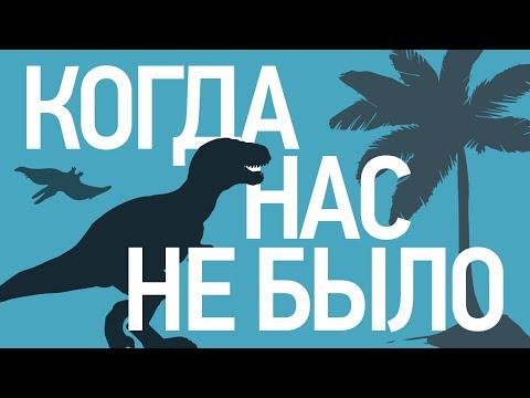 КАКАЯ БЫЛА ЗЕМЛЯ ДО ЛЮДЕЙ - DomaVideo.Ru