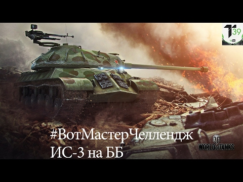 #ВотМастерЧеллендж ИС-3 на ББ ~ Tiberian39 [World of Tanks]