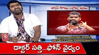Video Bithiri Sathi As Doctor | Sathi On Phone Healing Treatment Through Phone | Teenmaar News MP3, 3GP, MP4, WEBM, AVI, FLV September 2018