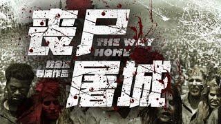 Video 《丧尸屠城》正片 MP3, 3GP, MP4, WEBM, AVI, FLV Februari 2019