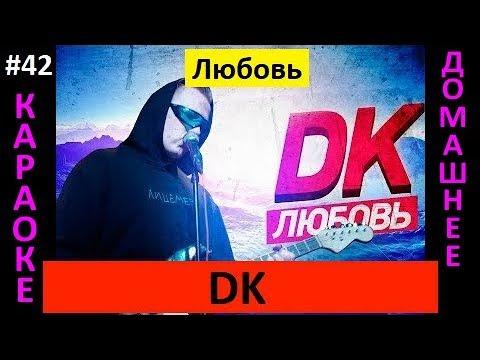 DK - ЛЮБОВЬ (Клип, караоке, слова) (видео)