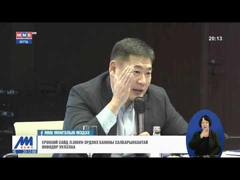 Л.Оюун-Эрдэнэ: Эдийн засгийн хүндэрлийг Засгийн газар, Монголбанк, арилжааны банкууд хамтарч даван туулна