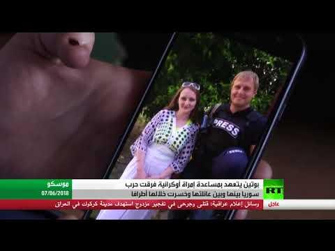 العرب اليوم - شاهد: أوكرانية كانت في سورية تطلب مساعدة بوتين