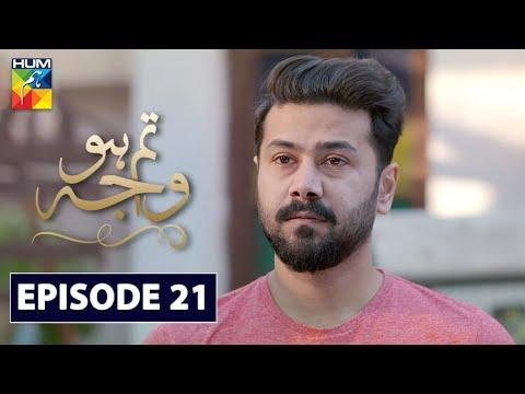 Tum Ho Wajah Episode 21 | English Subtitles | HUM TV Drama 25 September 2020