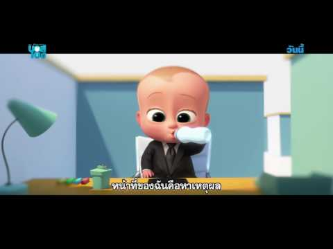 The Boss Baby - TV Spot 30 Sec