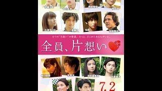 Nonton Zenin Kataomi Film Subtitle Indonesia Streaming Movie Download