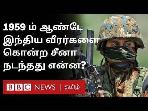India China war க்கு வித்திட்ட 1959 மோதல்: அறிந்திராத பின்னணி | India China fight news | ladakh |