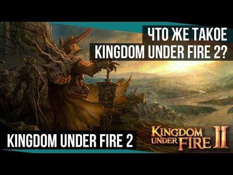 Что же такое Kingdom Under Fire 2 ?