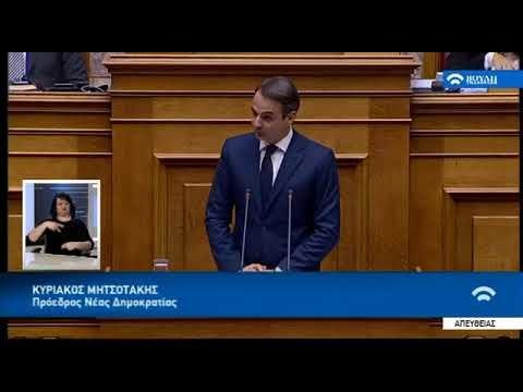 Κυρ. Μητσοτάκης: Κύριε Τσίπρα, μήπως σας εκβιάζει ο κ. Καμμένος ότι θα ρίξει την κυβέρνηση;