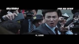 Nonton Kay  P Ceset   Seong Nan Byeon Ho Sa    Fragman  Film Subtitle Indonesia Streaming Movie Download