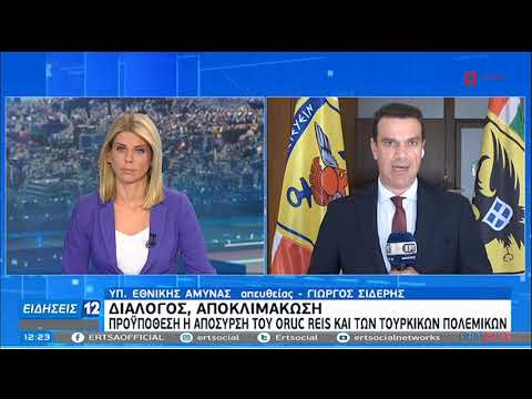 Η Τουρκία μετέθεσε την άσκηση της 28ης οκτωβρίου  |  27/10/20 | ΕΡΤ