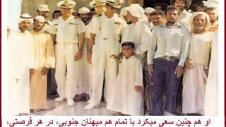 به یاد ناخدا شهریار شفیق، چهره به یاد ماندنی نیرویِ دریایی شاهنشاهی ایران