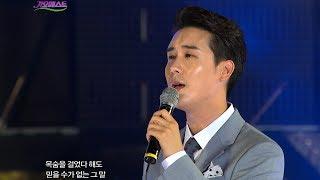 Download Lagu 신유 - 반 (가요베스트 543회 대구2부 #13) Shin Yu Mp3