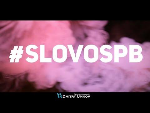 СЛАВА КПСС & ЧЕЙNИ - #SLOVOSPB (2015)