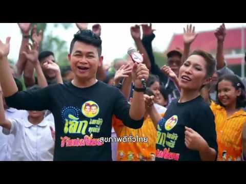 thaihealth เลิกบุหรี่ทั่วไทย 30s