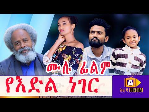 የእድል ነገር Ethiopian FULL Movie 2021