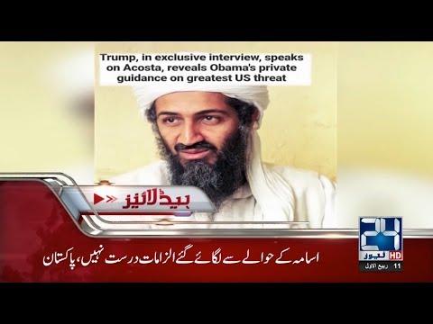 News Headlines | 5:00 PM | 20 Nov 2018 | 24 News HD