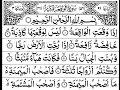 Download Lagu Surah Al-Waqiah Full |Sheikh Shuraim (HD)With Arabic Text |سورة الواقعة| Mp3 Free