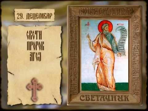 СВЕТАЧНИК 29. ДЕЦЕМБАР