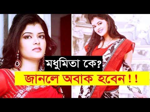 Video মধুমিতার আসল পরিচয় কী জানেন দেখলে অবাক হবেন !! TV Serial Madhumita Sarkar (Pakhi) Lifestyle, download in MP3, 3GP, MP4, WEBM, AVI, FLV January 2017