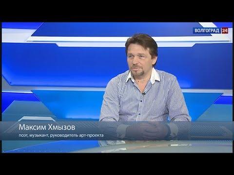 Максим Хмызов, поэт, музыкант, руководитель арт-проекта