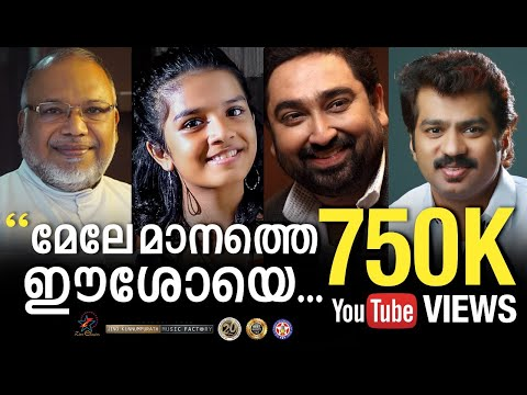 Beautiful Song From Malayalam Album GOD