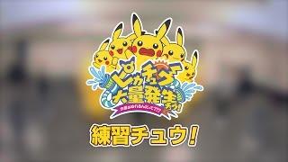 【公式】「ピカチュウ大量発生チュウ!」練習チュウ! by Pokemon Japan