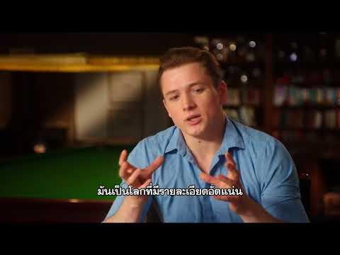 Kingsman: The Golden Circle - Taron Egerton Interview (ซับไทย)