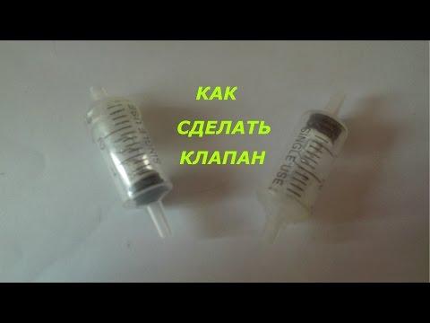 Воздушный обратный клапан для насоса своими руками