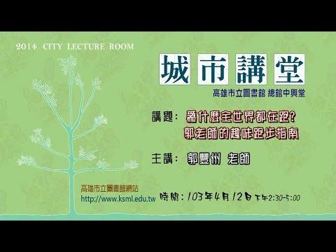 20140412高雄市立圖書館城市講堂—郭豐州 :為什麼全世界都在跑? 郭老師的趣味跑步指南