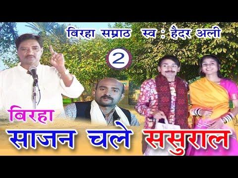 Video Bhojpuri Birha || साजन चले ससुराल (भाग -2) || Haider Ali Jugnu download in MP3, 3GP, MP4, WEBM, AVI, FLV January 2017