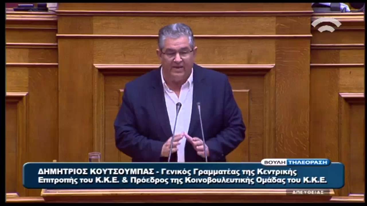 Δ. Κουτσούμπας: Προβληματική η σύνδεση της τρομοκρατίας με τους πρόσφυγες