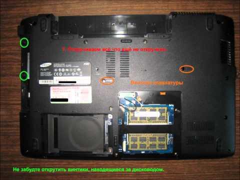 Разборка Ноутбуков SAMSUNG R*** на примере R580. Инструкция подходит для: R503 R505 R508 r509 R510 R517 R518 R519 R520 R523 R525 R528 ...